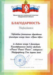 """Благодарность от министерства социальной политики для общественной организации """"Грани Добра"""""""