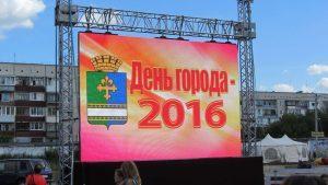 День города в Богдановиче 2016г.