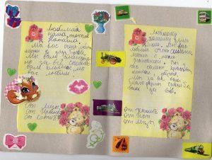 Благодарственная открытка от детей из неблагополучных семей
