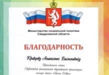 Благодарность от министерства социальной политики за помощь детям