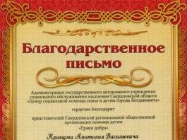 Благодарственное письмо от ЦСПСиД г.Богданович