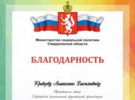 Благодарность от Министерства социальной политики Свердловской области 16.06.2018